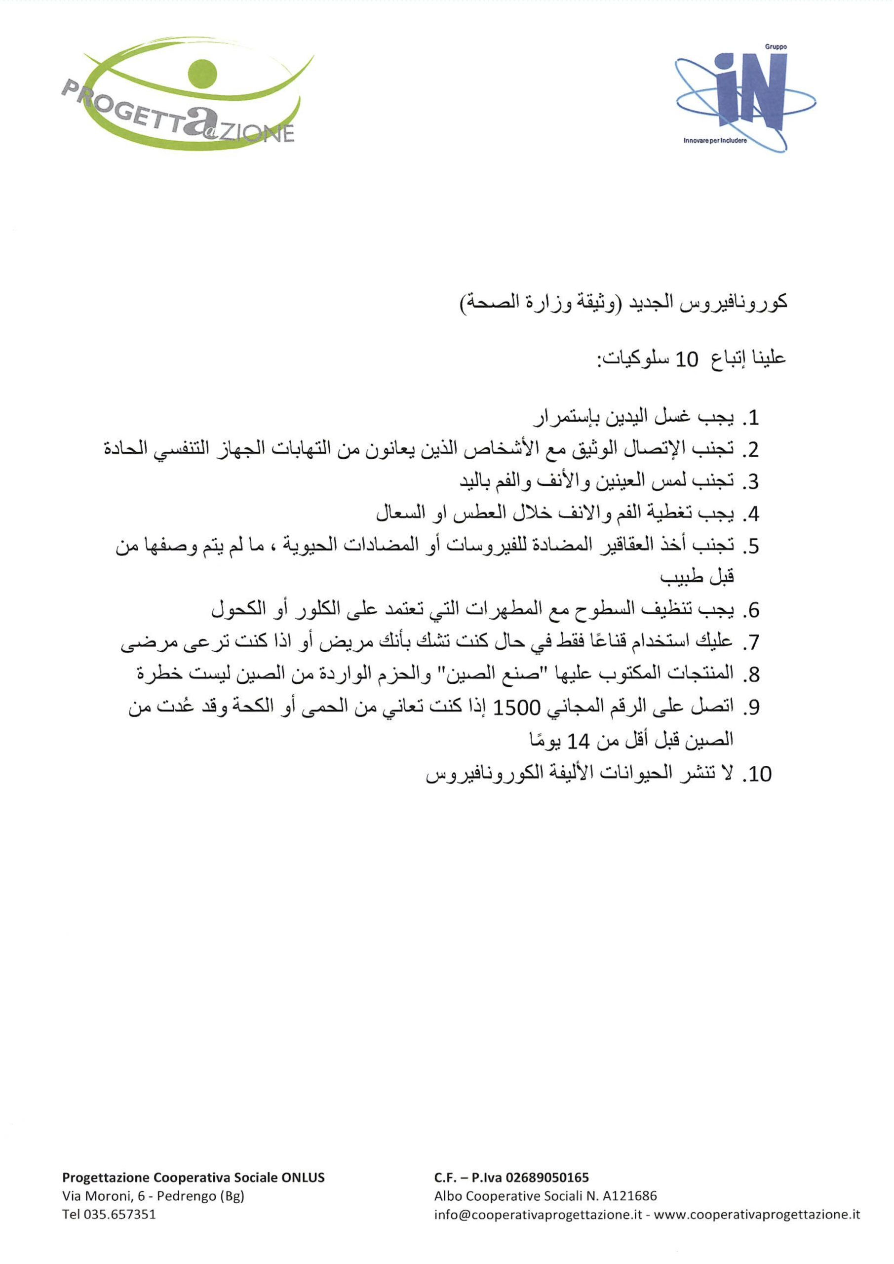 Decalogo in Arabo