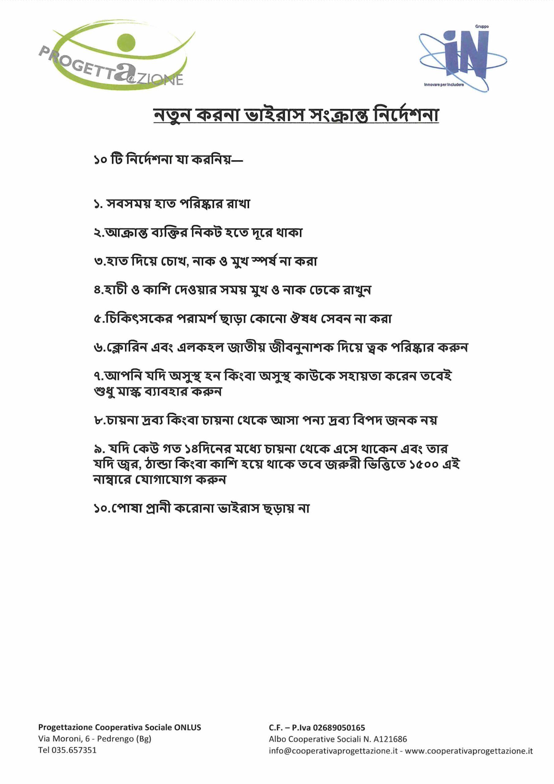 decalogo in Bangla